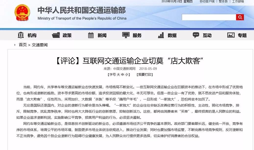 """互联网交通运输企业切莫""""店大欺客"""""""