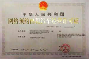 合规提速,万顺叫车获贵阳市《网络预约出租汽车经营许可证》