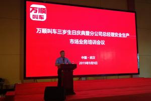 万顺叫车三岁生日庆典暨分公司总经理安全生产、市场业务培训会议在武汉隆重开幕