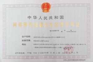 万顺叫车连获鹤壁市、菏泽市东明县网约车经营许可证