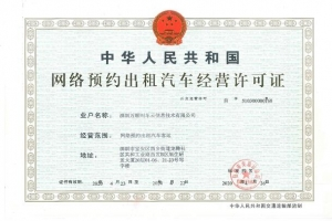 万顺叫车在四川省18个地级市实现网约车服务全覆盖