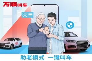 """智能时代,万顺叫车积极推动""""互联网+适老化"""""""